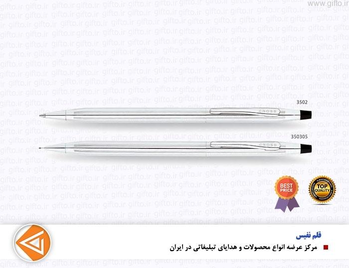 قلم کروم براق CLASSIC CENRURYهدایای نفیس