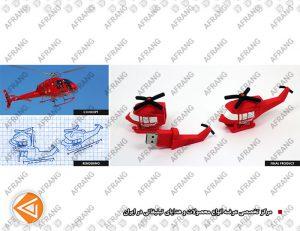 طراحی و تولید فلش مموری تبلیغاتی با طراحی اختصاصی