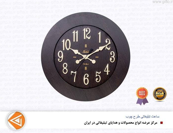 ساعت تبلیغاتی طرح چوب 5101GB