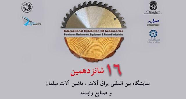 شانزدهمین نمایشگاه بین المللی یراق آلات،ماشین آلات مبلمان و صنایع وابسته
