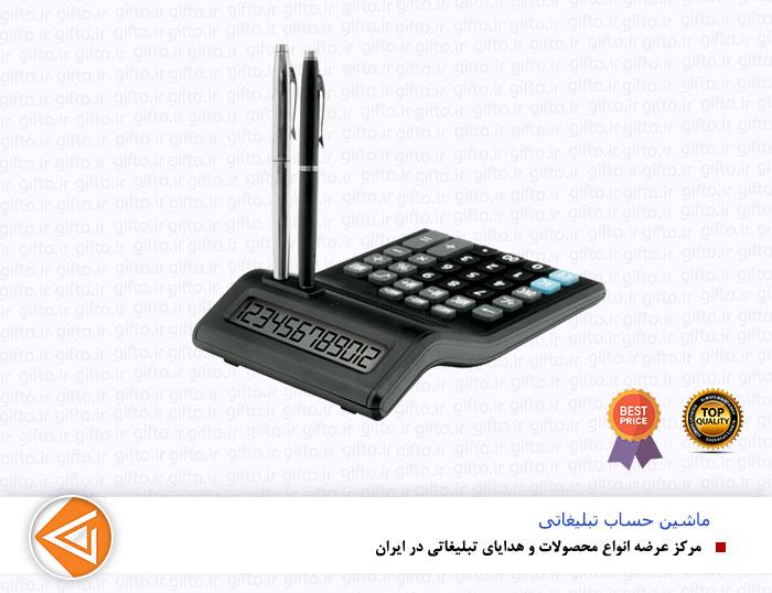 ماشین حساب تبلیغاتی دابل 350