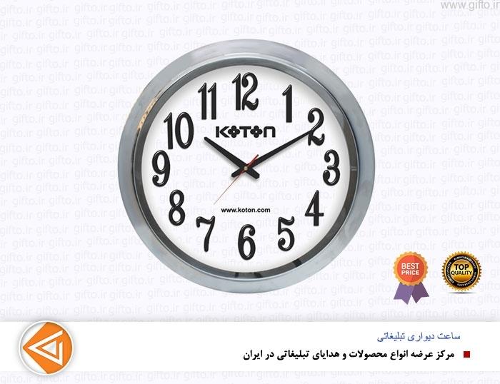 ساعت دیواری تبلیغاتی 5124L