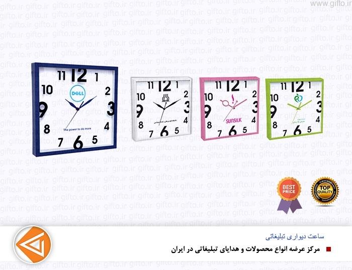 ساعت دیواری تبلیغاتی 5194S