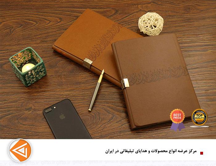 سررسید وزیری تبلیغاتی چرمی ۹۷ کد ۸