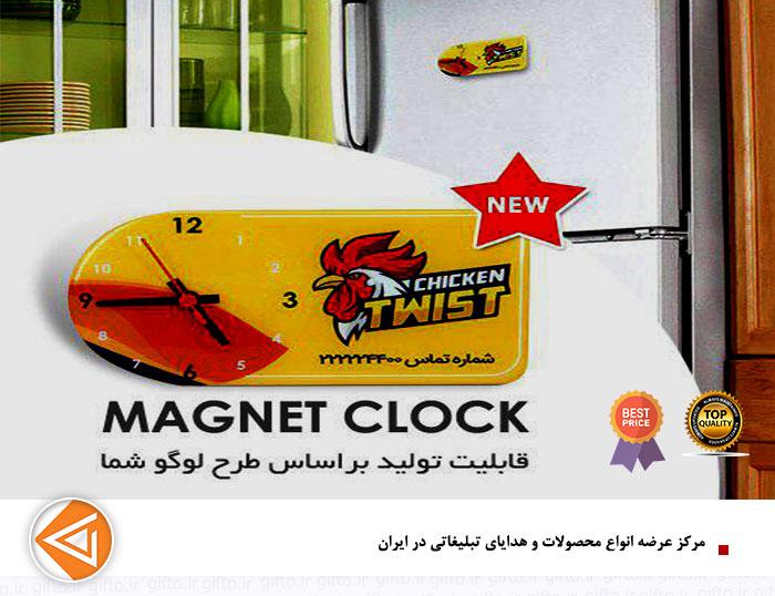 ساعت تبلیغاتی مگنتی