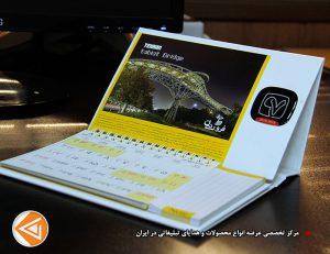 تقویم رومیزی تبلیغاتی ایران زمین