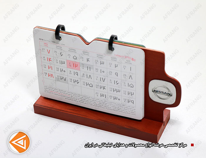 تقویم تبلیغاتی 1397