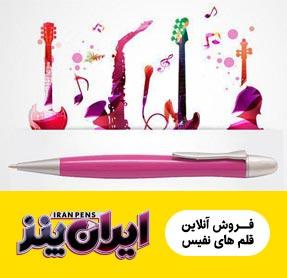 ایران پنز فروش قلم های نفیس